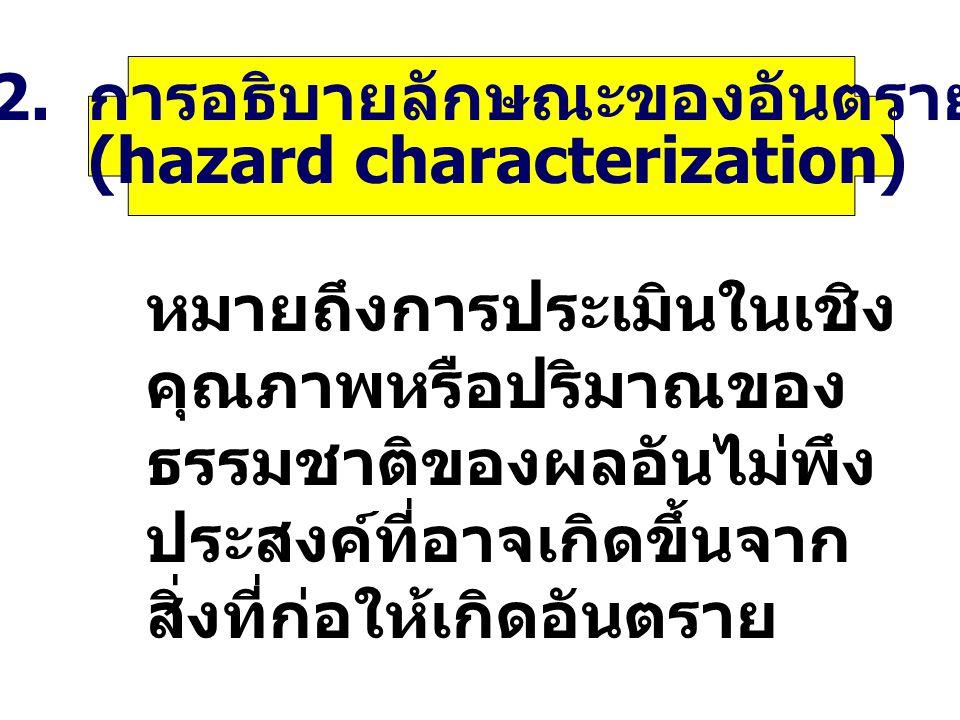 2. การอธิบายลักษณะของอันตราย (hazard characterization)
