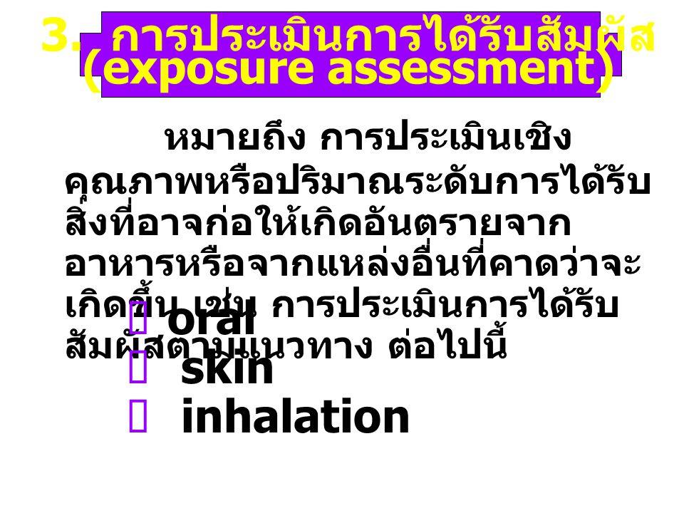 3. การประเมินการได้รับสัมผัส (exposure assessment)