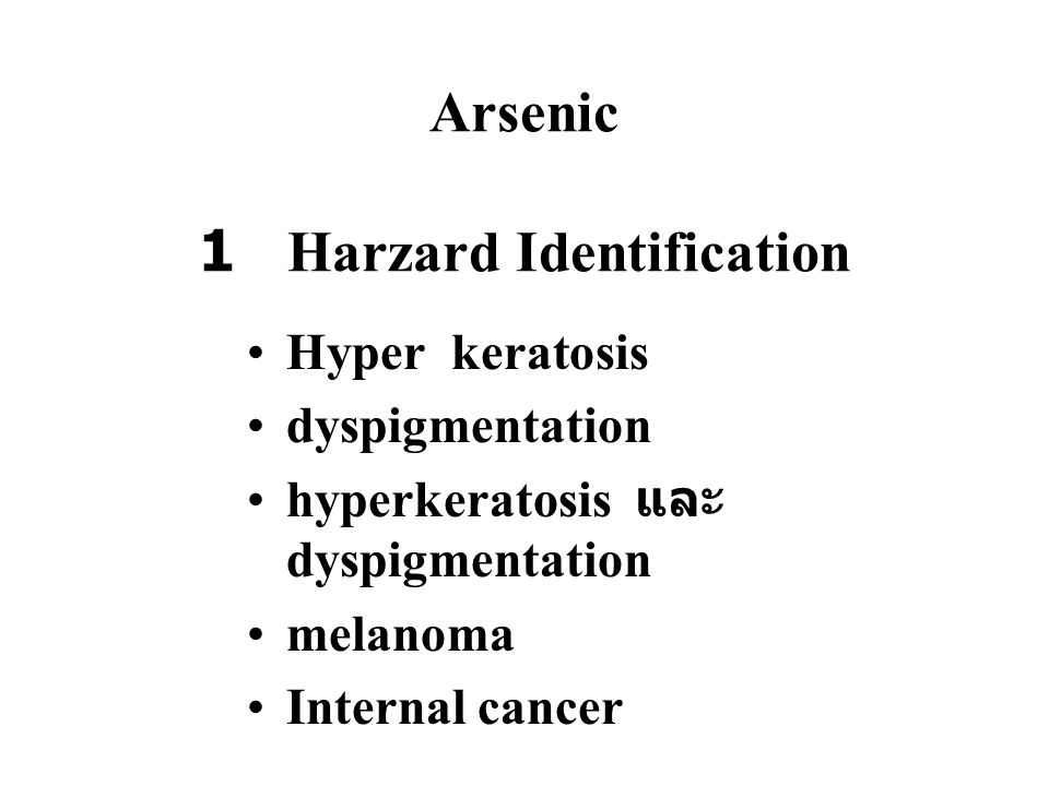 Arsenic 1 Harzard Identification