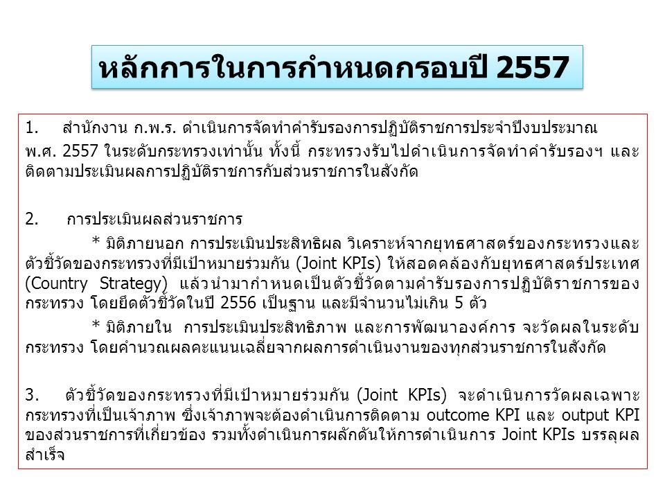 หลักการในการกำหนดกรอบปี 2557