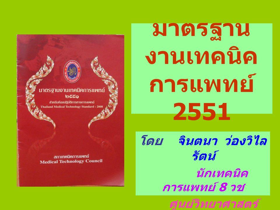 มาตรฐาน งานเทคนิคการแพทย์2551