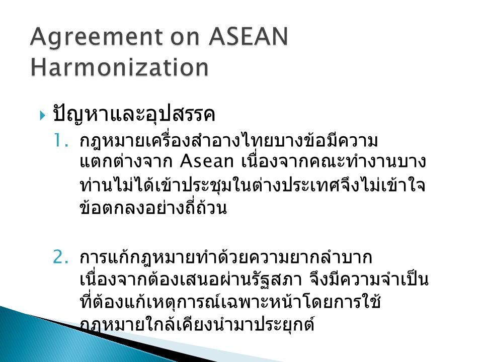 Agreement on ASEAN Harmonization