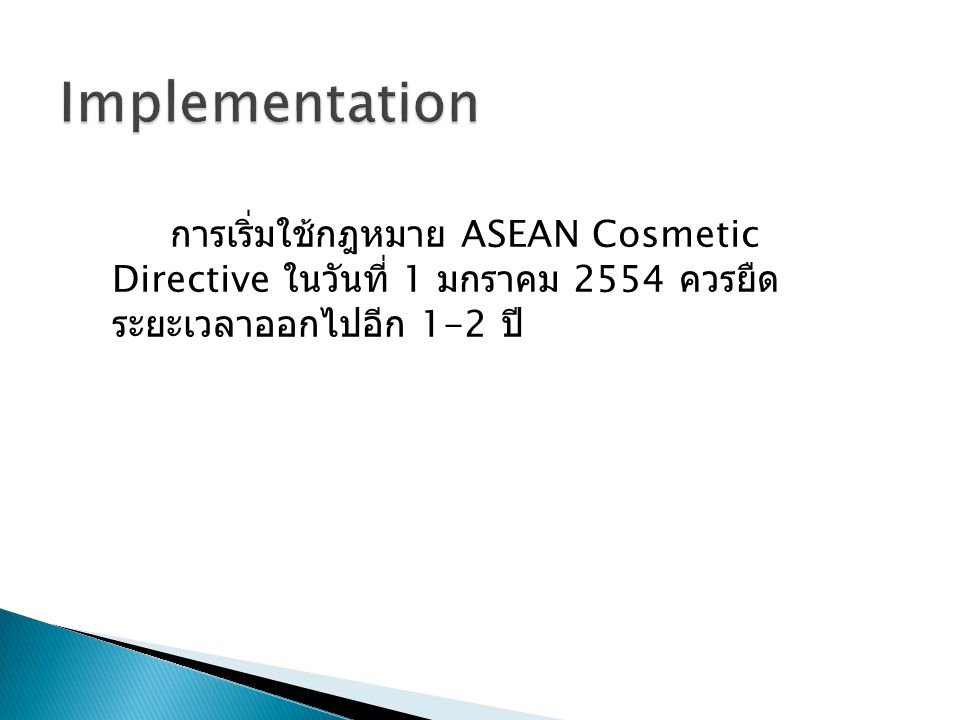 Implementation การเริ่มใช้กฎหมาย ASEAN Cosmetic Directive ใน วันที่ 1 มกราคม 2554 ควรยืดระยะเวลาออกไปอีก 1-2 ปี