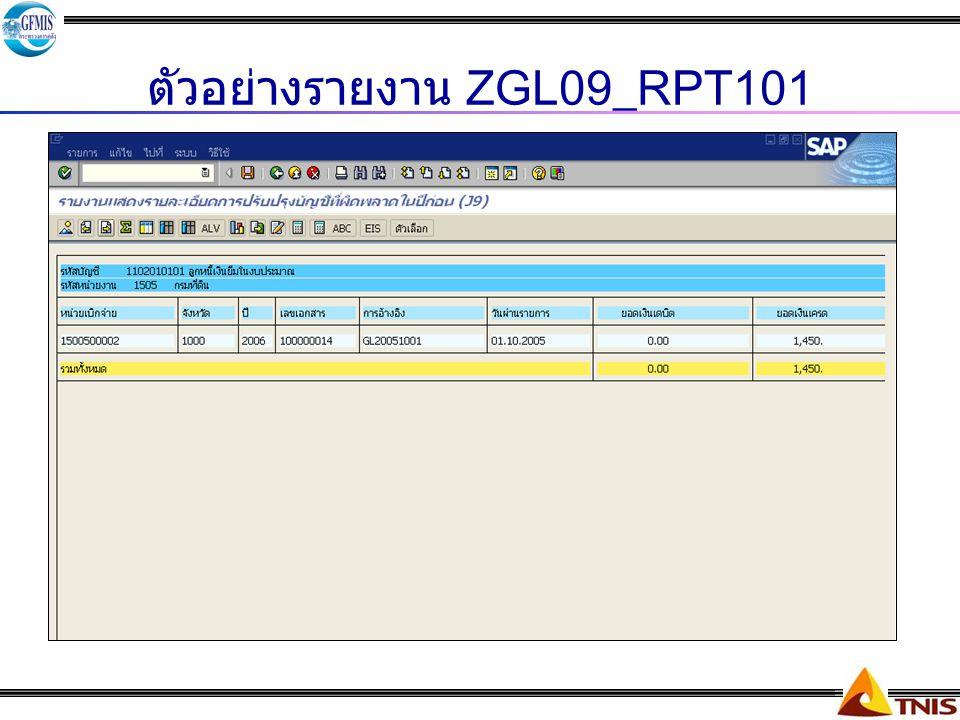 ตัวอย่างรายงาน ZGL09_RPT101