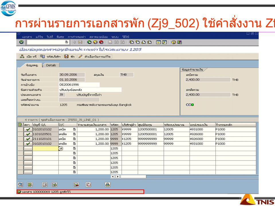 การผ่านรายการเอกสารพัก (Zj9_502) ใช้คำสั่งงาน Zfbv0