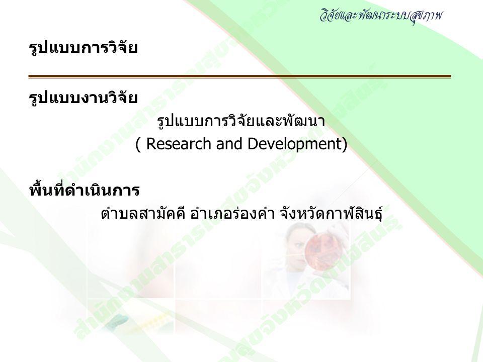 รูปแบบการวิจัยและพัฒนา ( Research and Development) พื้นที่ดำเนินการ