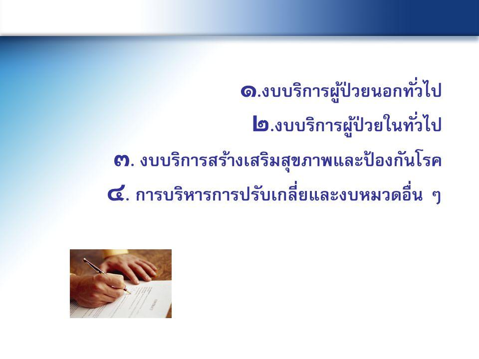 ๑.งบบริการผู้ป่วยนอกทั่วไป