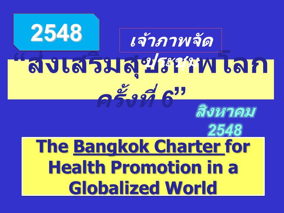 ส่งเสริมสุขภาพโลก ครั้งที่ 6