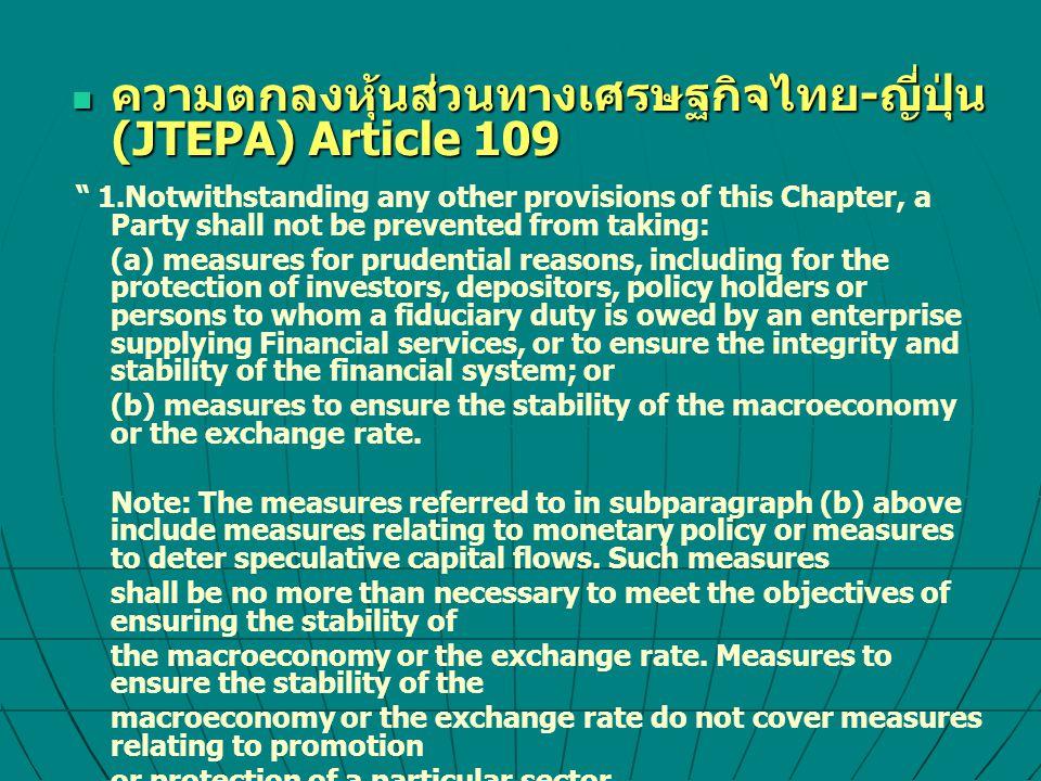 ความตกลงหุ้นส่วนทางเศรษฐกิจไทย-ญี่ปุ่น (JTEPA) Article 109