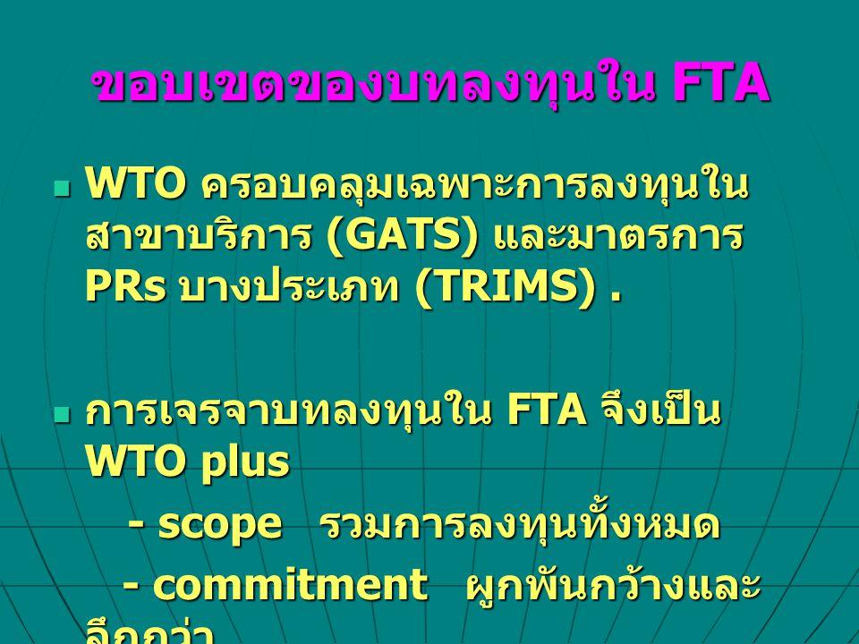 ขอบเขตของบทลงทุนใน FTA