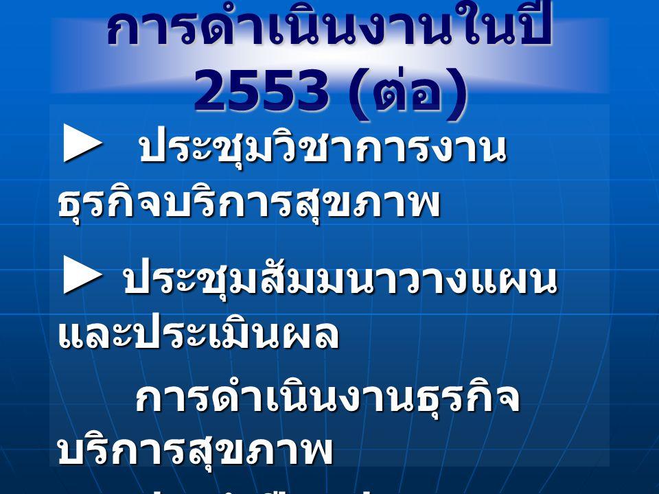 การดำเนินงานในปี 2553 (ต่อ)