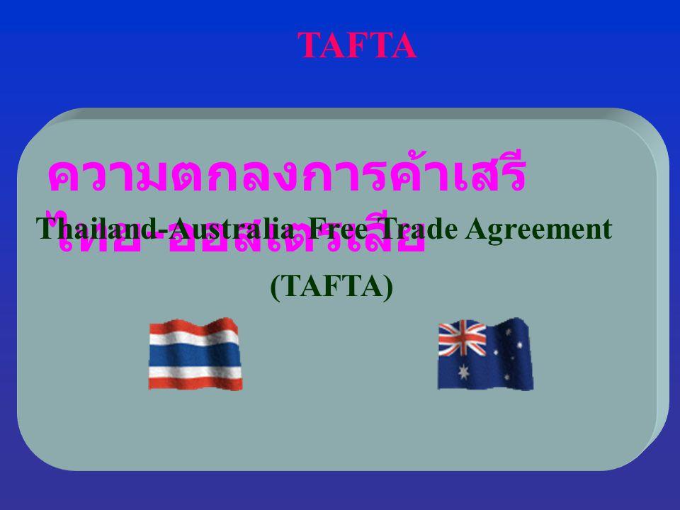 ความตกลงการค้าเสรีไทย-ออสเตรเลีย