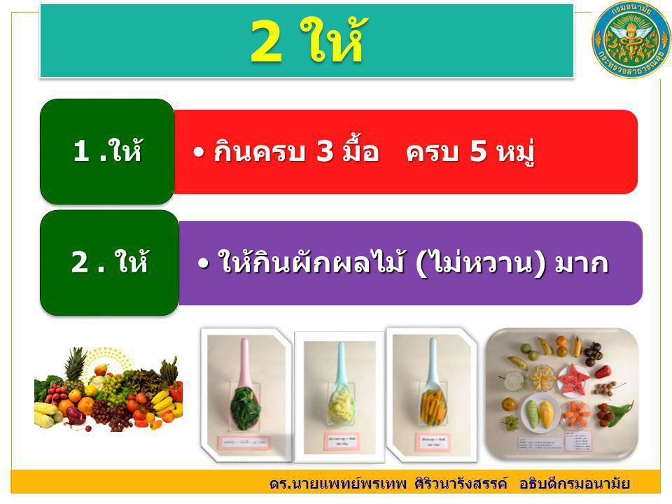 2 ให้ 1 .ให้ กินครบ 3 มื้อ ครบ 5 หมู่ 2 . ให้