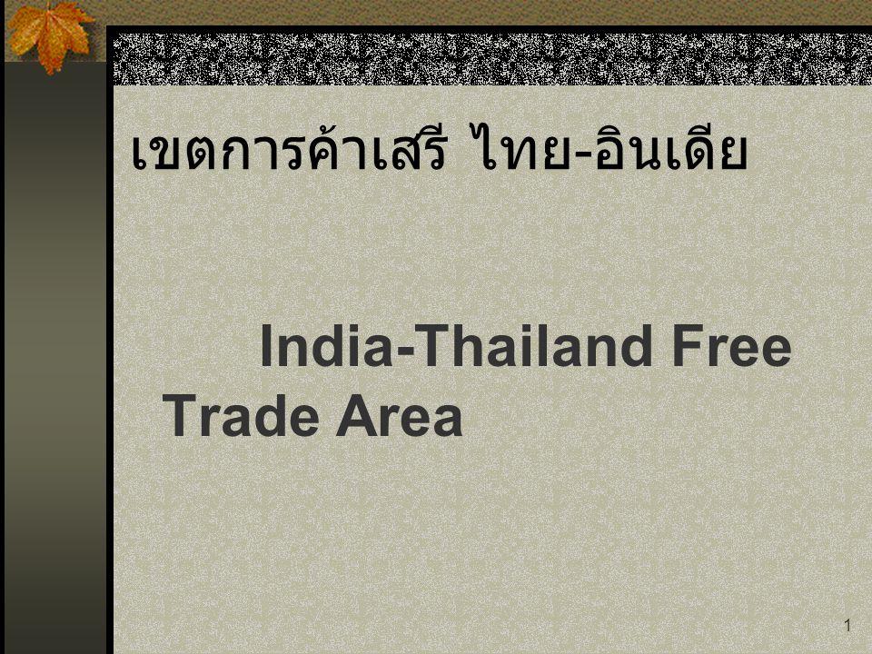 เขตการค้าเสรี ไทย-อินเดีย
