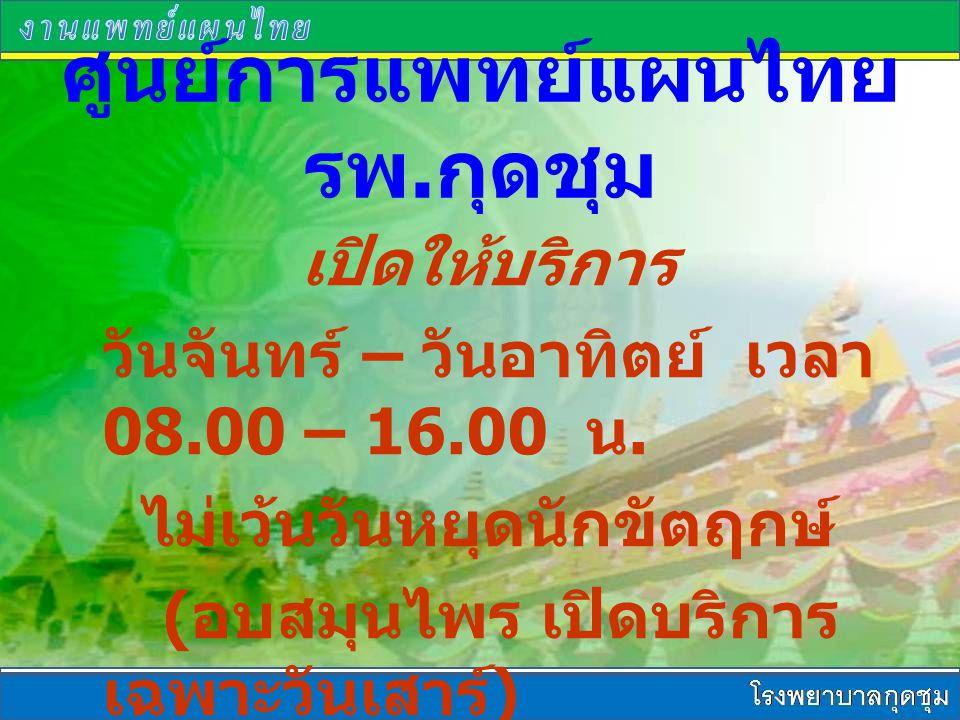ศูนย์การแพทย์แผนไทย รพ.กุดชุม