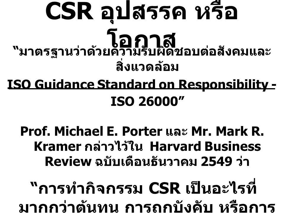 CSR อุปสรรค หรือ โอกาส มาตรฐานว่าด้วยความรับผิดชอบต่อสังคมและสิ่งแวดล้อม. ISO Guidance Standard on Responsibility - ISO 26000