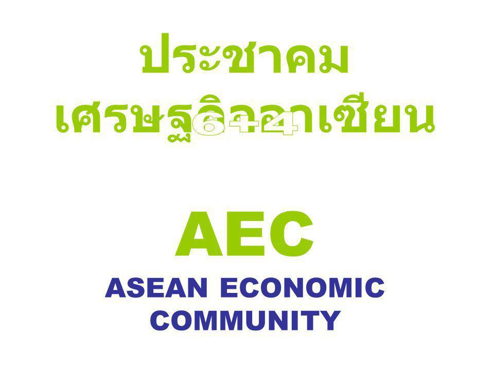 ประชาคมเศรษฐกิจอาเซียน AEC ASEAN ECONOMIC COMMUNITY