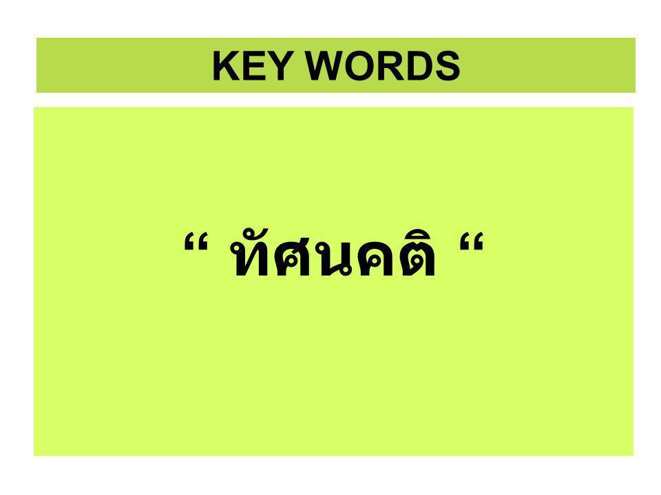 KEY WORDS ทัศนคติ