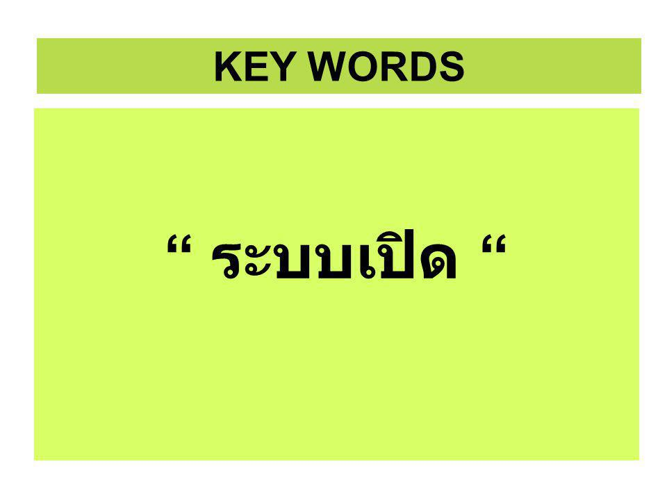 KEY WORDS ระบบเปิด