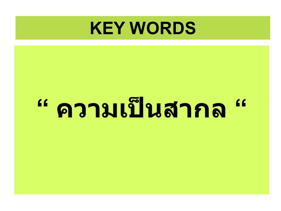 KEY WORDS ความเป็นสากล