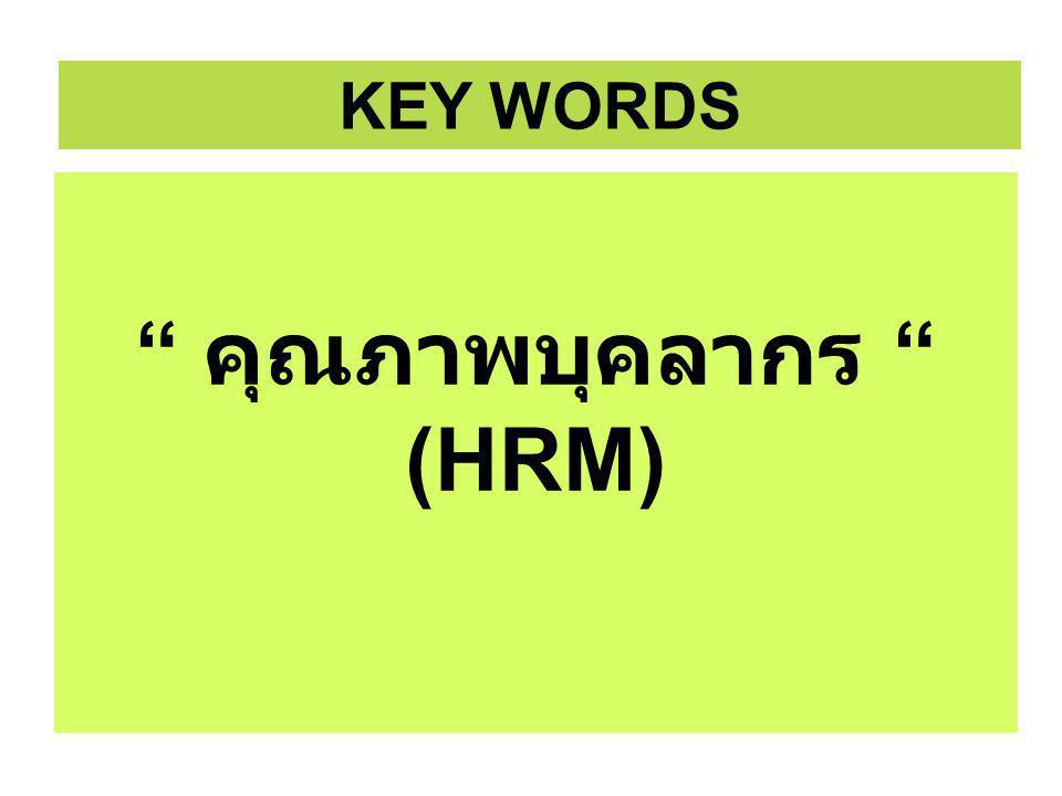 คุณภาพบุคลากร (HRM)