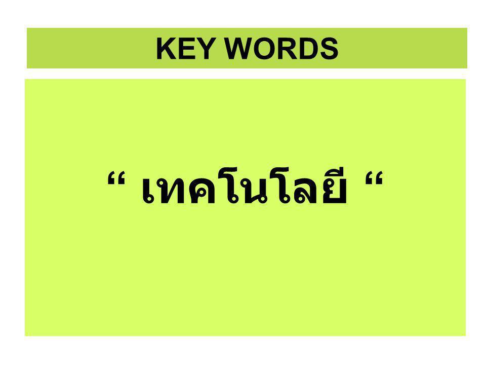 KEY WORDS เทคโนโลยี