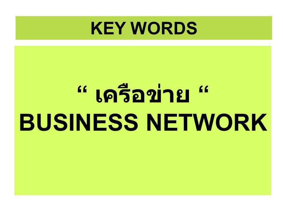 เครือข่าย BUSINESS NETWORK