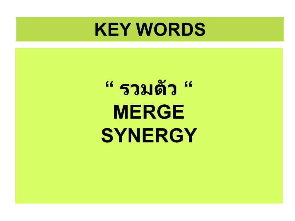 รวมตัว MERGE SYNERGY