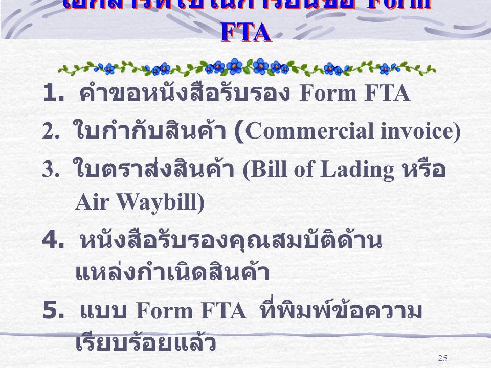 เอกสารที่ใช้ในการยื่นขอ Form FTA