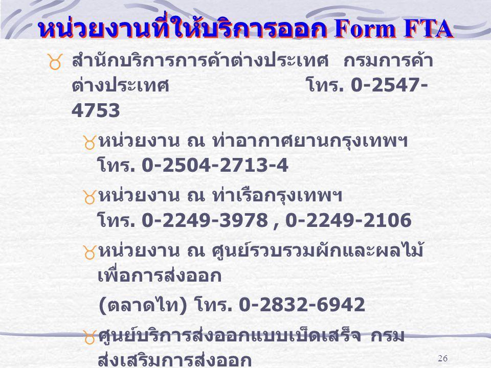 หน่วยงานที่ให้บริการออก Form FTA