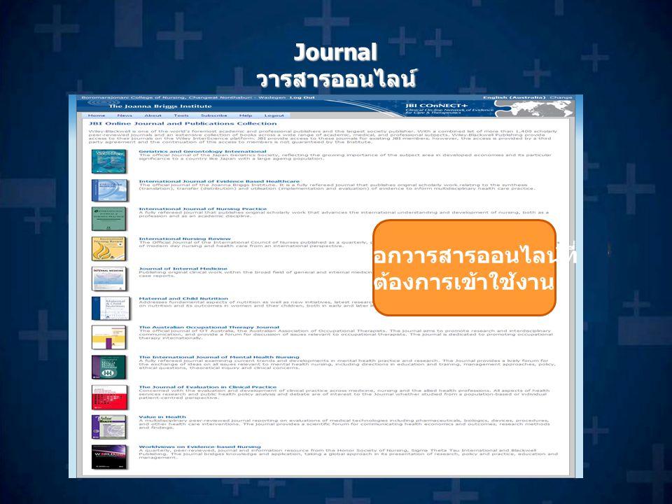 Journal วารสารออนไลน์ เลือกวารสารออนไลน์ที่