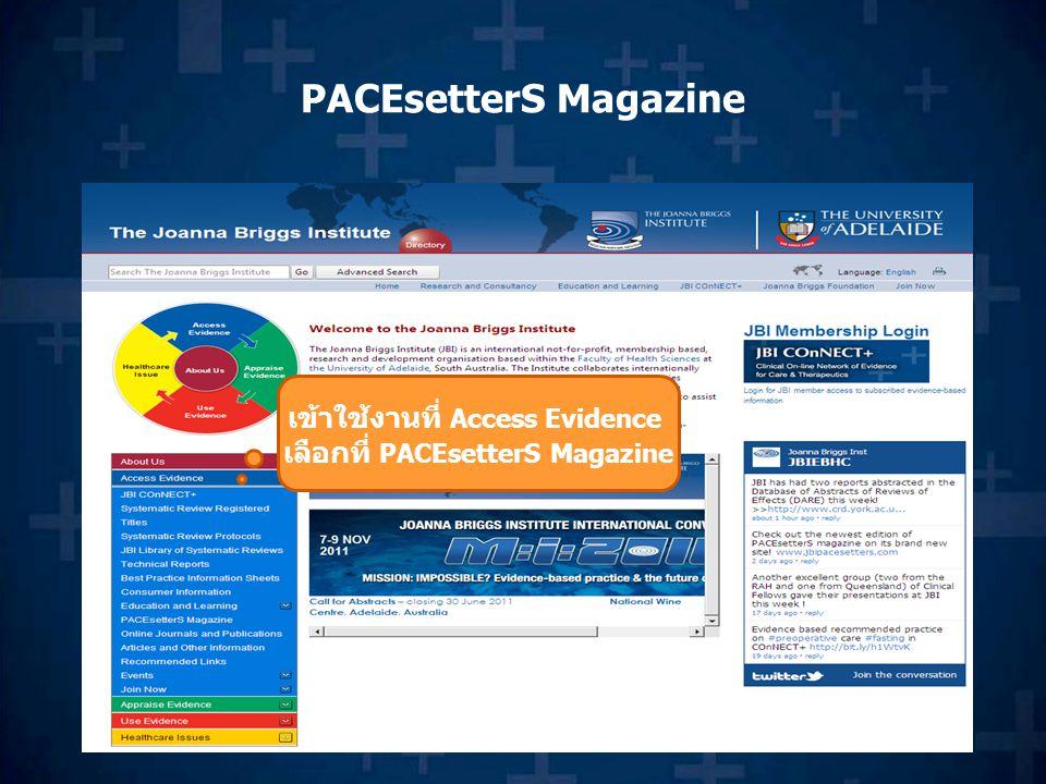 เข้าใช้งานที่ Access Evidence เลือกที่ PACEsetterS Magazine