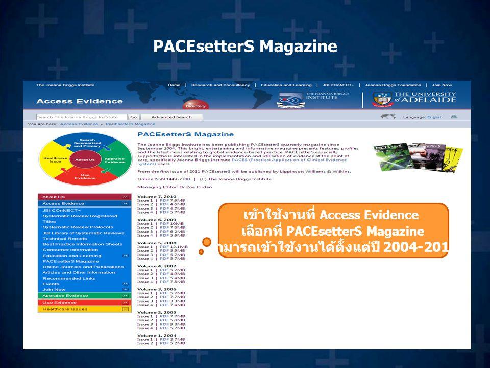 PACEsetterS Magazine เข้าใช้งานที่ Access Evidence