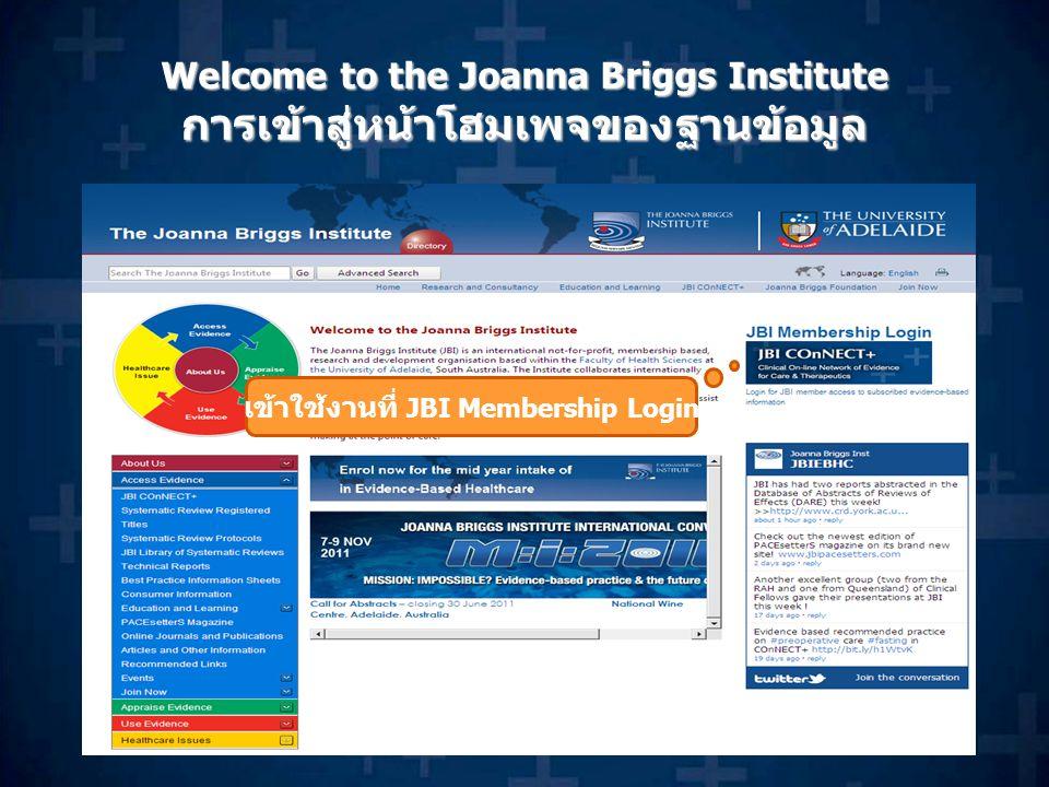 เข้าใช้งานที่ JBI Membership Login