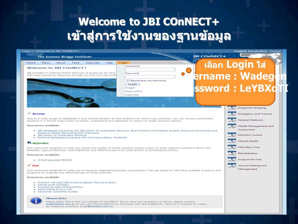 Welcome to JBI COnNECT+ เข้าสู่การใช้งานของฐานข้อมูล