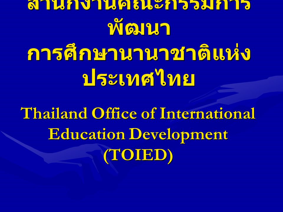 สำนักงานคณะกรรมการพัฒนา การศึกษานานาชาติแห่งประเทศไทย
