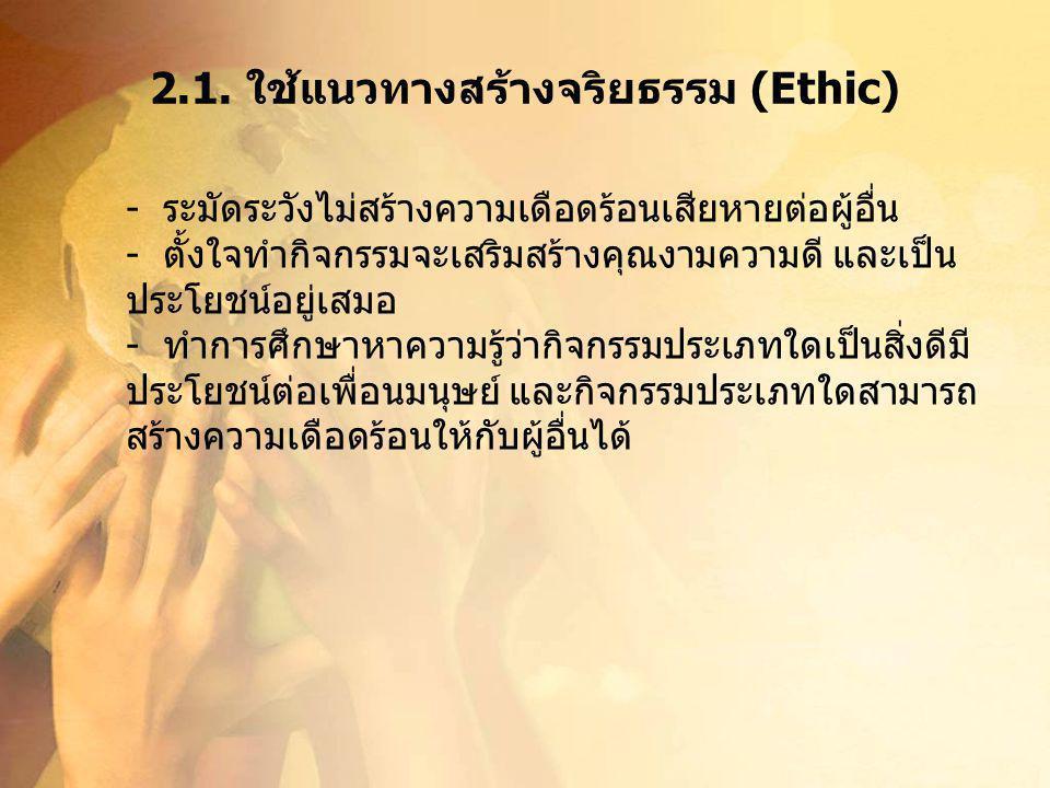 2.1. ใช้แนวทางสร้างจริยธรรม (Ethic)