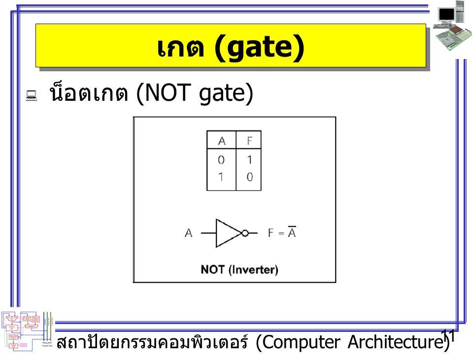 เกต (gate) น็อตเกต (NOT gate)