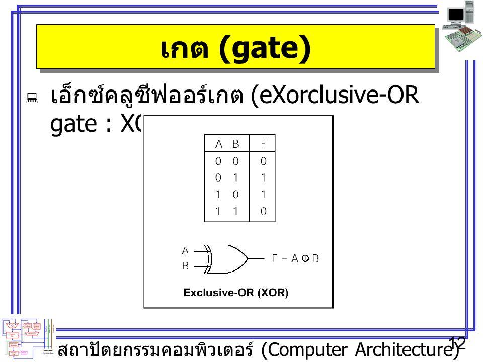 เกต (gate) เอ็กซ์คลูซีฟออร์เกต (eXorclusive-OR gate : XOR)