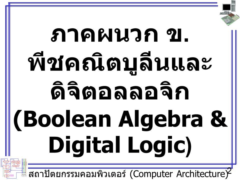 ภาคผนวก ข. พีชคณิตบูลีนและดิจิตอลลอจิก (Boolean Algebra & Digital Logic)