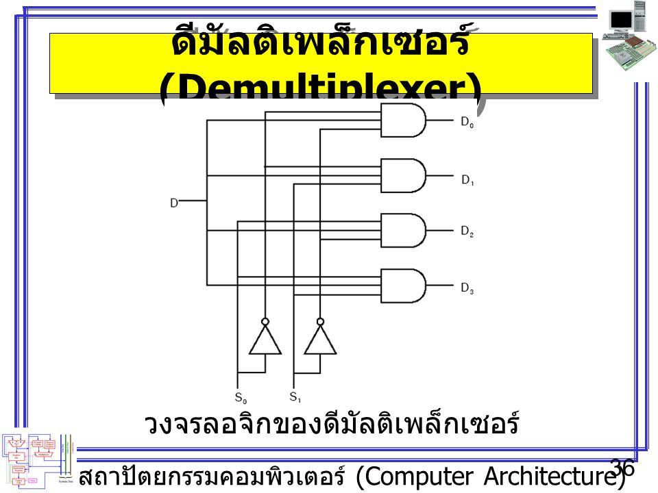 ดีมัลติเพล็กเซอร์ (Demultiplexer)