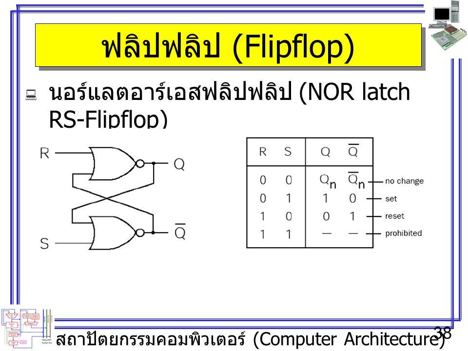 ฟลิปฟลิป (Flipflop) นอร์แลตอาร์เอสฟลิปฟลิป (NOR latch RS-Flipflop)