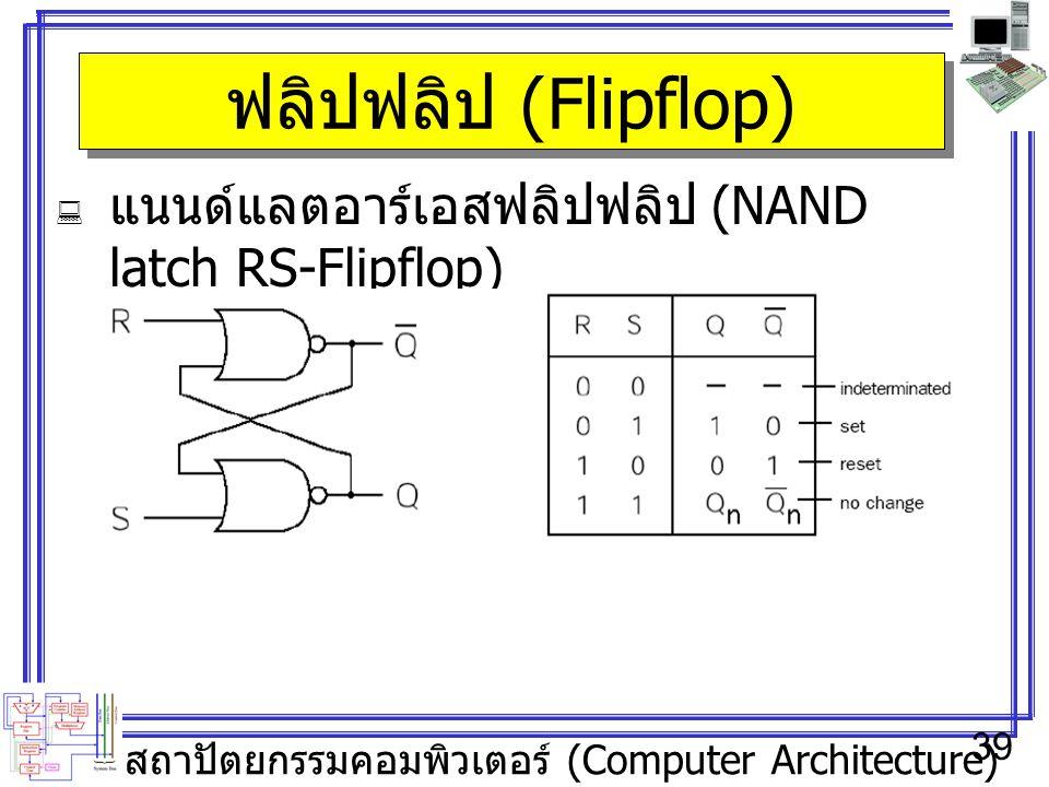 ฟลิปฟลิป (Flipflop) แนนด์แลตอาร์เอสฟลิปฟลิป (NAND latch RS-Flipflop)