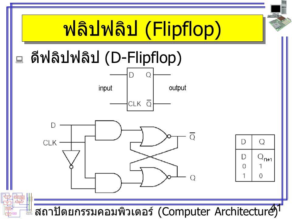 ฟลิปฟลิป (Flipflop) ดีฟลิปฟลิป (D-Flipflop)