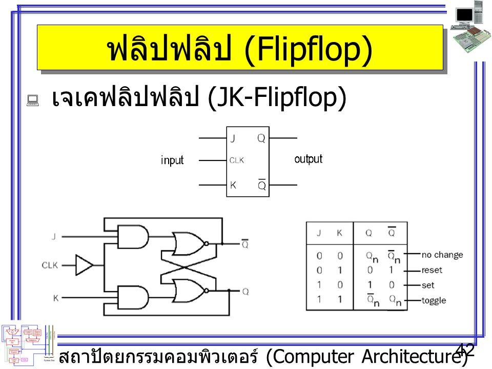 ฟลิปฟลิป (Flipflop) เจเคฟลิปฟลิป (JK-Flipflop)