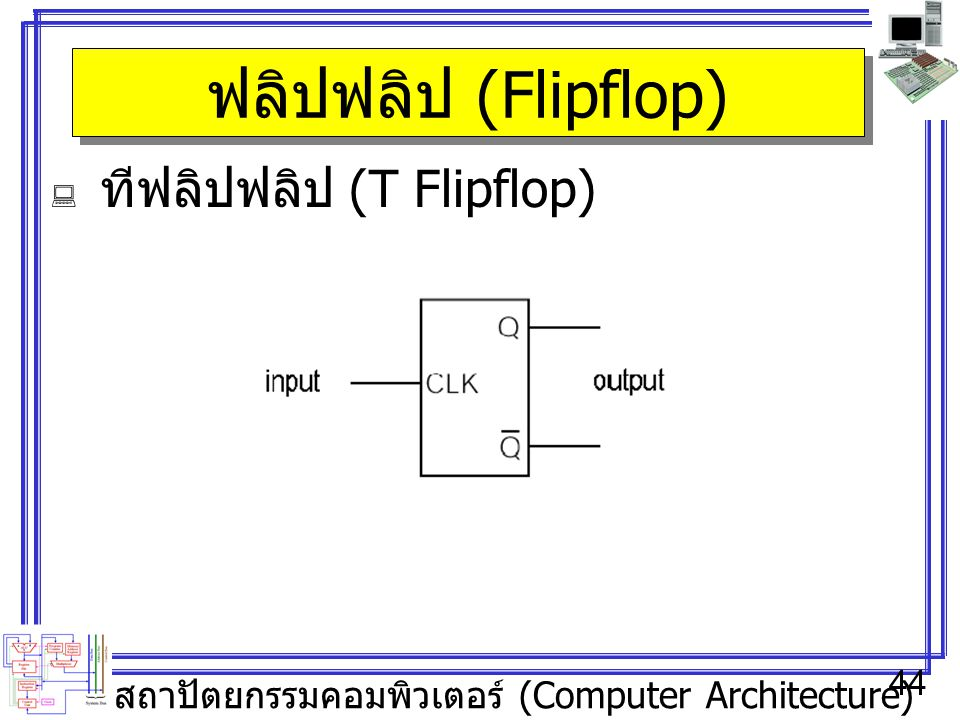 ฟลิปฟลิป (Flipflop) ทีฟลิปฟลิป (T Flipflop)