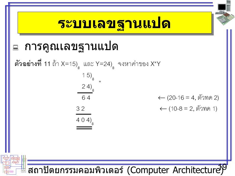 ระบบเลขฐานแปด การคูณเลขฐานแปด