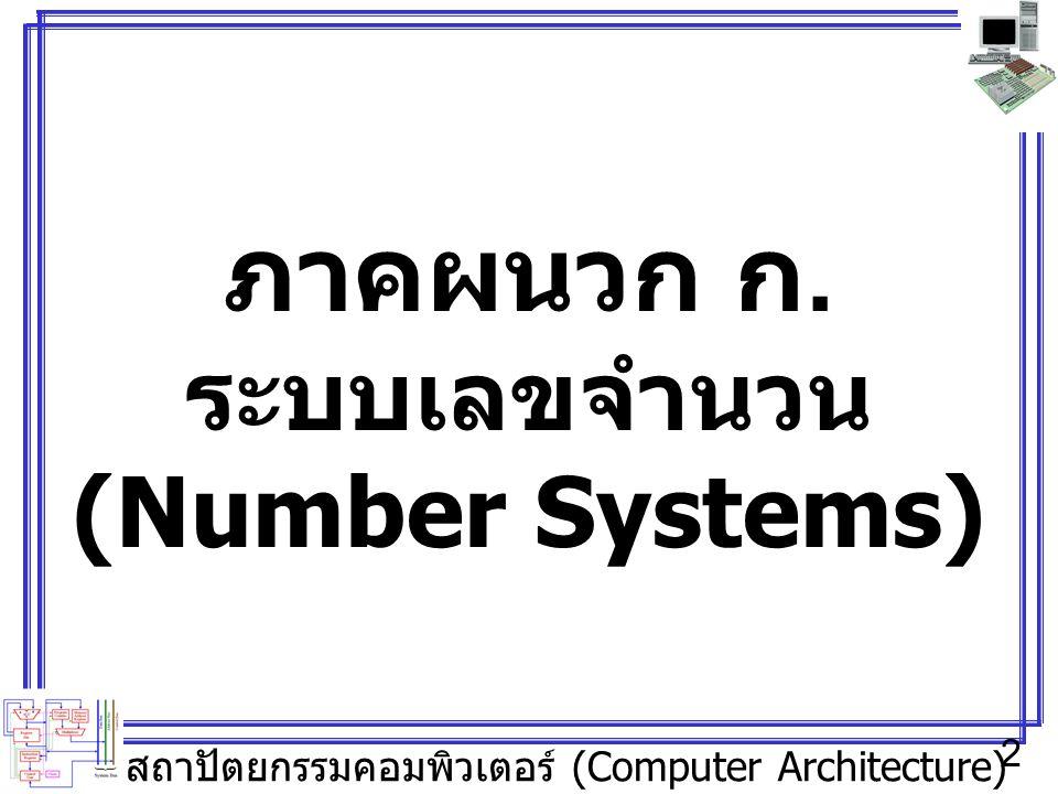 ภาคผนวก ก. ระบบเลขจำนวน (Number Systems)