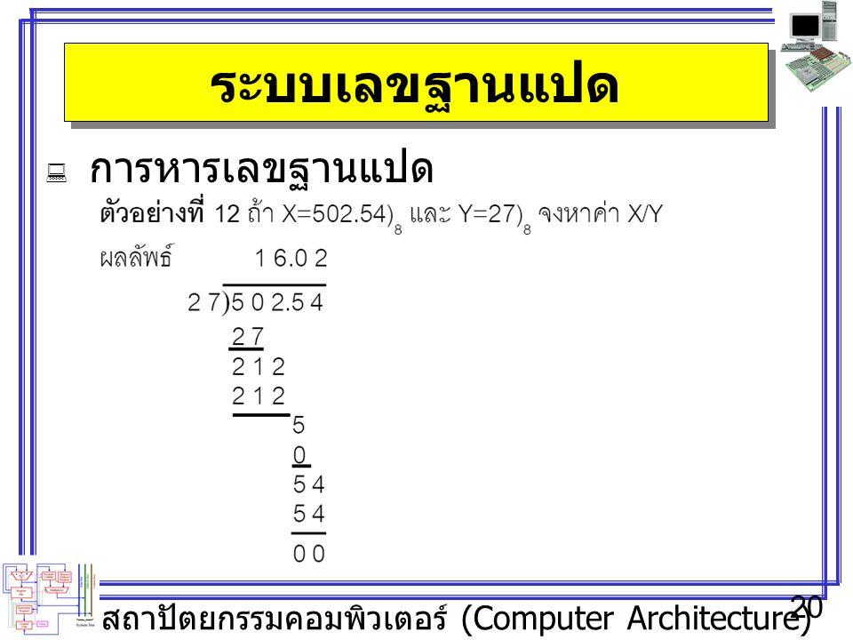 ระบบเลขฐานแปด การหารเลขฐานแปด