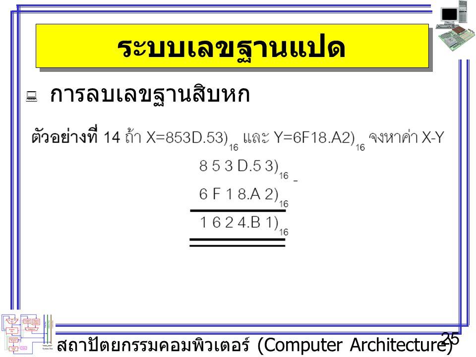 ระบบเลขฐานแปด การลบเลขฐานสิบหก